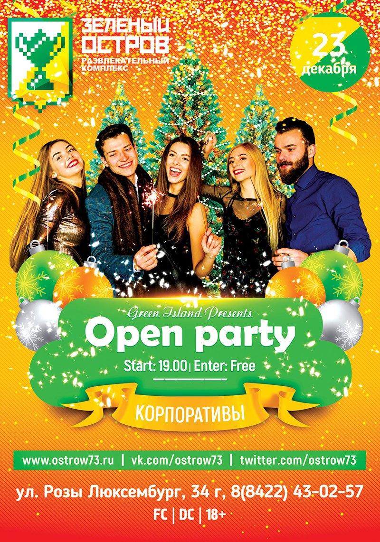 23 декабря «Open party» в МРК «Зеленый остров»