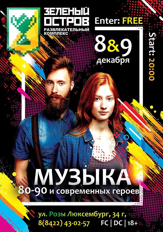 8 и 9 декабря «Музыка 80-90 и современных героев» в МРК «Зеленый остров»