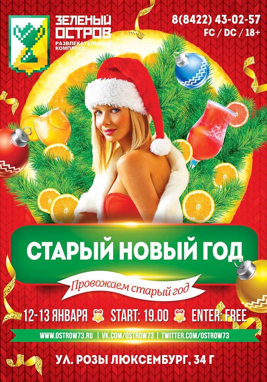 12 и 13 января «Старый Новый год» в МРК «Зеленый остров»