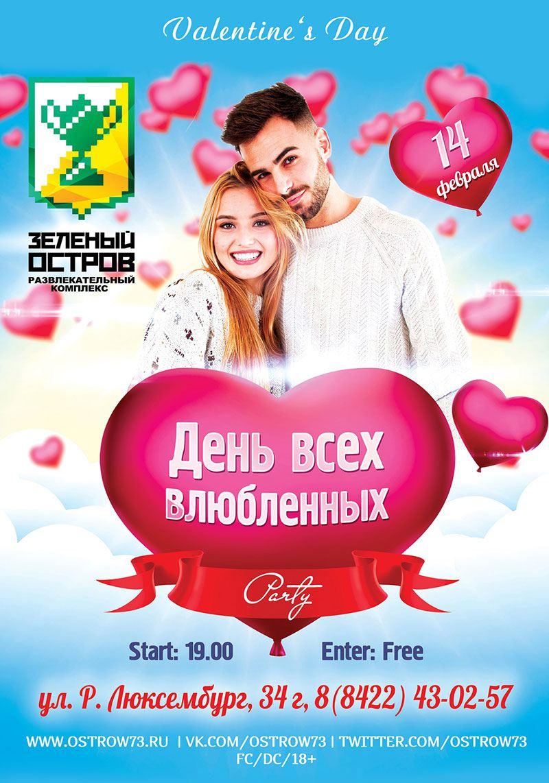 14 февраля 2018 «День всех влюбленных» в МРК «Зеленый остров»