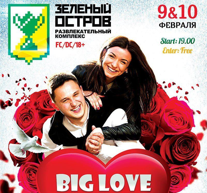9 и 10 февраля 2018 «Big Love Party» в МРК «Зеленый остров»